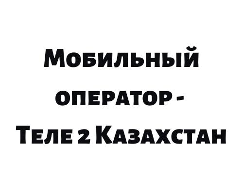 теле 2 казахстан вход
