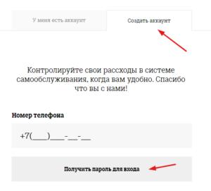 регистрация и вход на теле2