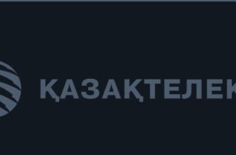 казактелеком кз