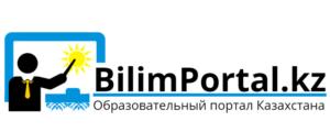 билимпортал.кз