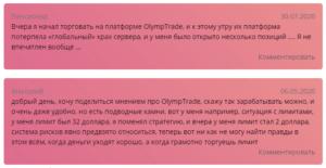 олимп трейд отзывы 2
