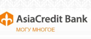 азия кредит банк