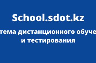 school sdot kz