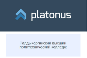платонус политех