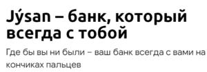 jysanbank.kz