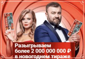 билет новогоднего миллиарда 1369 тиража