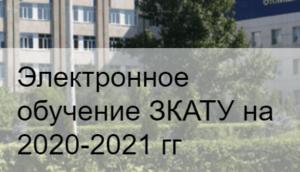elearn2021.wkau.kz