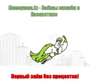 moneyman.kz личный кабинет