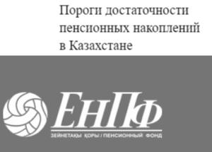 ПОРОГ МИНИМАЛЬНОЙ ДОСТАТОЧНОСТИ ПЕНСИОННЫХ НАКОПЛЕНИЙ в Казахстане