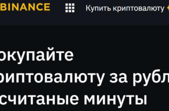 бинанс биржа официальный сайт