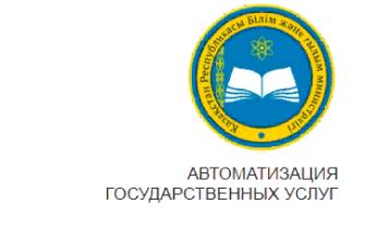 es iac kz автоматизация государственных услуг