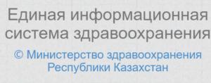 www.eisz.kz вход