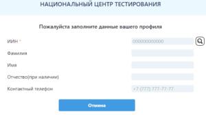регистрация ент 3